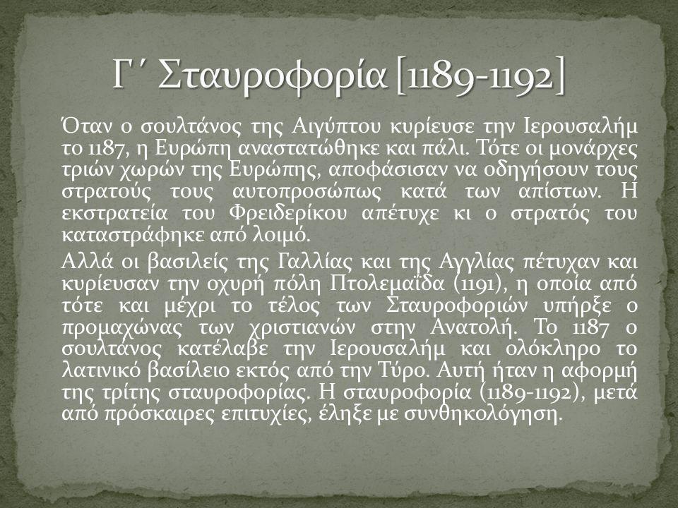 Γ΄ Σταυροφορία [1189-1192]